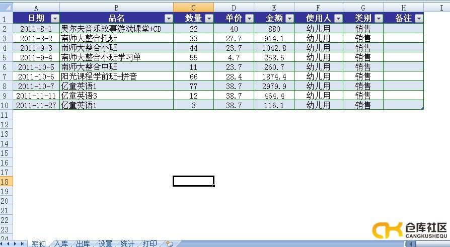 进销存表格模板,宏制作的库存管理excel表格(有打印)