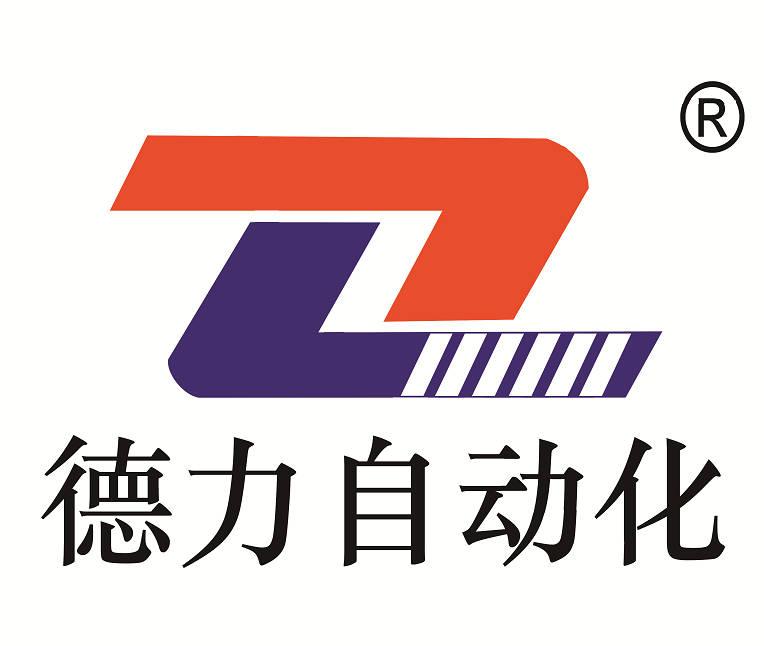 郑州德力自动化物流设备制造有限公司