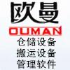 南京欧曼仓储设备有限公司
