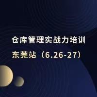 2021仓库管理实战力培训 东莞站(6.26-27)